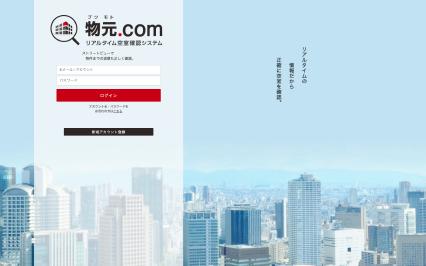 物元.comの画面