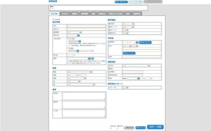 オリジナル賃貸管理システムの画面