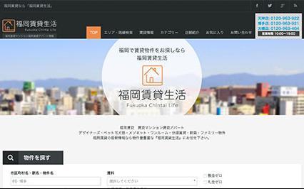 賃貸物件情報ポータルサイトの画面