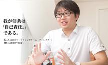 Webディレクター 大西 晃平のインタビュー