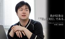 Rubyエンジニア 恩田 崇のインタビュー