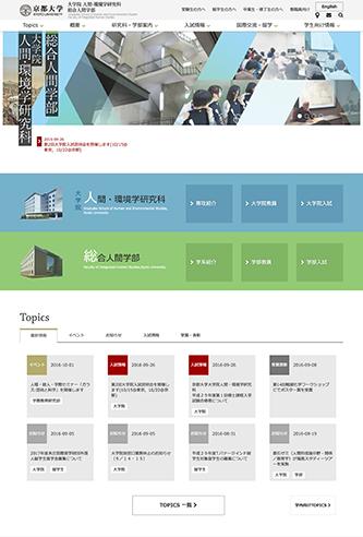 Webサイト制作イメージ