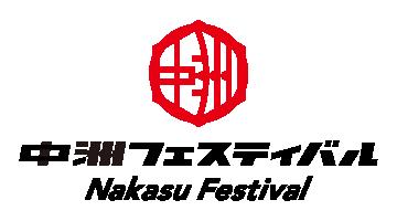 中洲フェスティバル