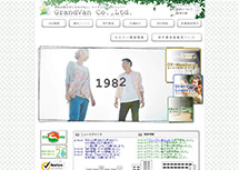 物確.com グランヴァン株式会社様
