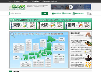 MAN3's広告掲載・物件掲載・管理システム