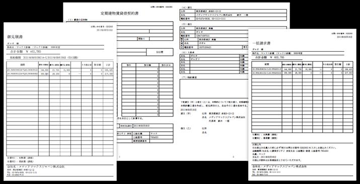 各種帳票(見積書、請求書、契約書、鍵案内)