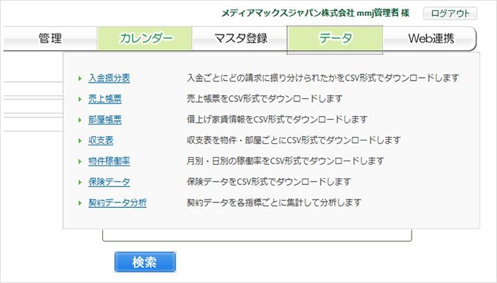 各種データダウンロード(CSV、エクセル)