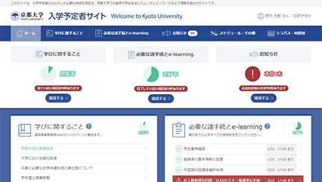 京都大学入学予定者サイト