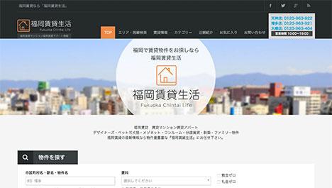 福岡賃貸生活 PC画面