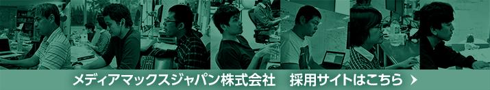 メディアマックスジャパン株式会社 採用サイト