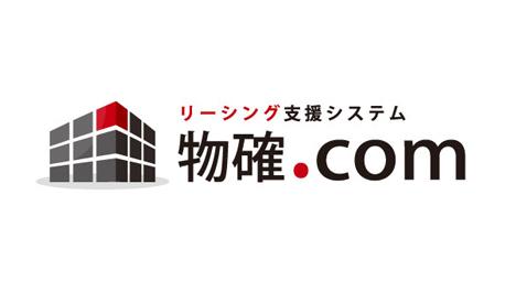 物確.comロゴ