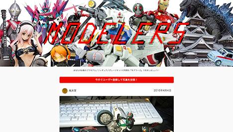モデラーズ PC画面