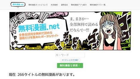 無料漫画ネット PC画面